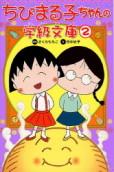 ちびまる子ちゃんの学級文庫2 商品画像