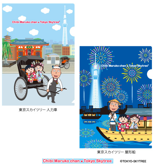 Chibi Maruko chan Tokyo Skytree R クリアファイル 商品画像