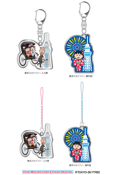 Chibi Maruko chan Tokyo Skytree R キーチェーン、根付 商品画像 サムネイル