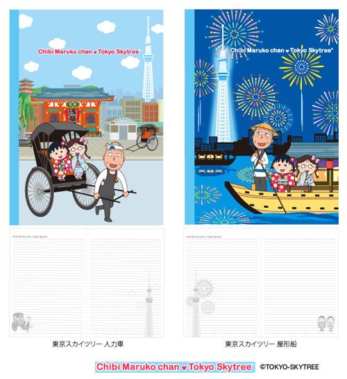 Chibi Maruko chan Tokyo Skytree R B5ノート 商品画像