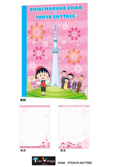 ちびまる子ちゃん ノート 商品画像