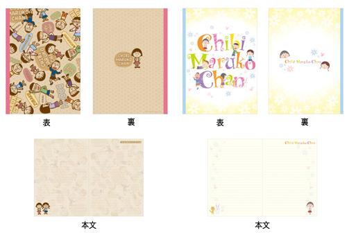 ちびまる子ちゃん A5ノート(英字チラシ)(ファンタジーロゴ) 商品画像