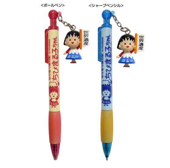 ちびまる子ちゃん なりきり旅行記『富士山限定』ボールペン、シャープペンシル 商品画像