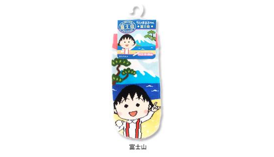 ちびまる子ちゃん 『富士山限定』キッズソックス 商品画像
