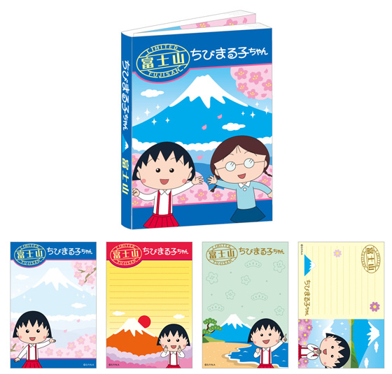 ちびまる子ちゃん 『富士山限定』パタパタメモ 商品画像