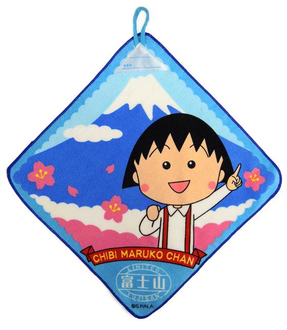 ちびまる子ちゃん 『富士山限定』プチタオル 商品画像