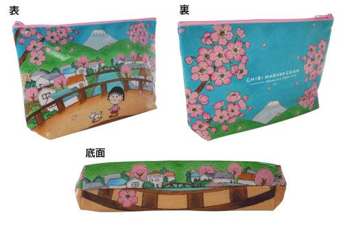 ちびまる子ちゃんポーチ(巴川の春) 商品画像