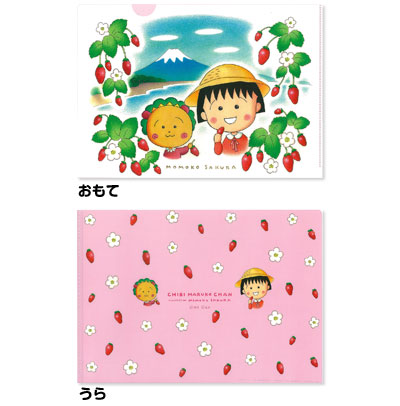 ちびまる子ちゃん原画クリアファイル(久能の苺) 商品画像
