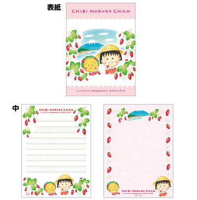 ちびまる子ちゃん原画メモ帳(久能の苺) 商品画像
