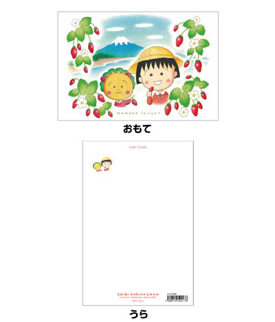 ちびまる子ちゃん原画ポストカード(久能の苺) 商品画像