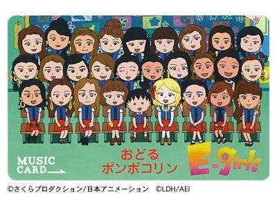 おどるポンポコリン(ミュージックカード/イラスト版メンバー全員Ver.) 商品画像