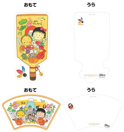 ダイカットポストカード(福あつめ 羽子板)(福あつめ 扇) 商品画像