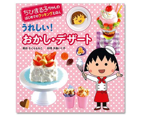 ちびまる子ちゃんのはじめてのクッキングえほん『うれしい!おかし・デザート』 商品画像