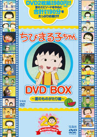 ちびまる子ちゃん DVD-BOX ~夏のものがたり編~ 商品画像