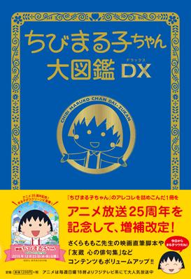 ちびまる子ちゃん大図鑑DX 商品画像