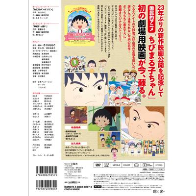 劇場用映画 ちびまる子ちゃん 大野君と杉山君 DVD BOOK 商品画像