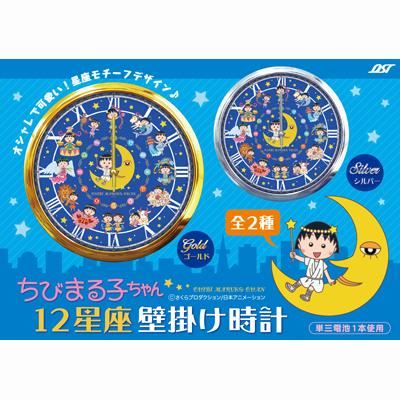 12星座壁掛け時計 商品画像