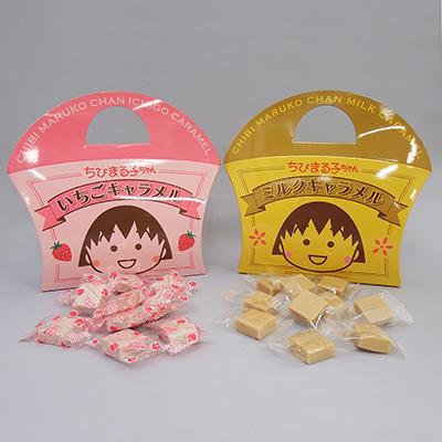 ちびまる子ちゃん いちごキャラメル・ミルクキャラメル 商品画像