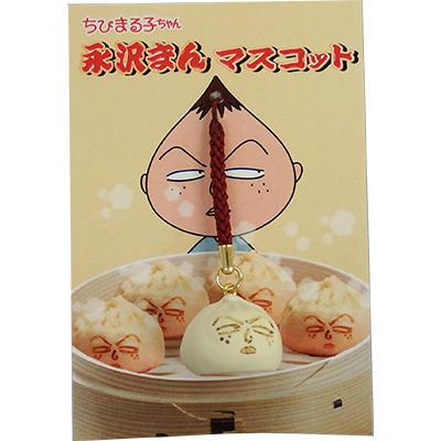 永沢まんマスコット 商品画像