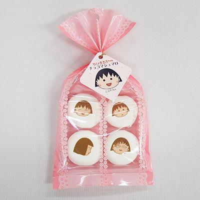 ちびまる子ちゃん チョコマシュマロ 商品画像