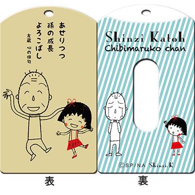 Shinzi Katoh×ちびまる子ちゃん  パスケース 商品画像