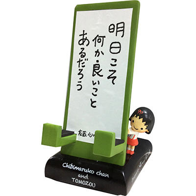 Shinzi Katoh×ちびまる子ちゃん スマートフォンスタンド 商品画像