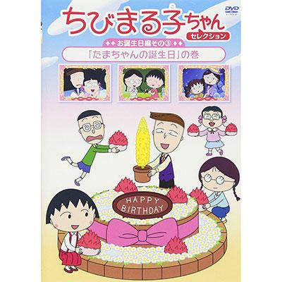 ちびまる子ちゃんセレクション お誕生日編(3)「たまちゃんの誕生日」の巻 商品画像