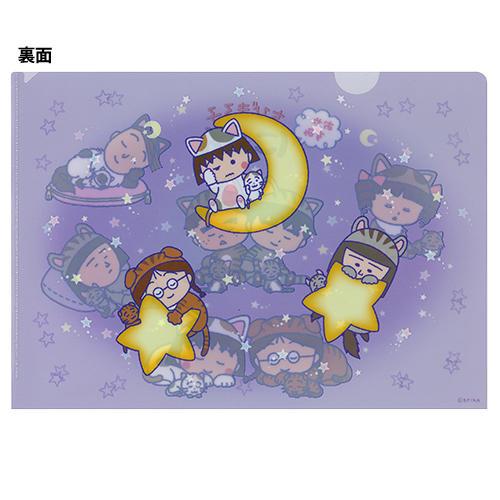 おやすみちびまる子にゃん クリアファイル 商品画像