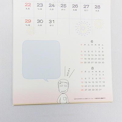 ちびまる子ちゃん カレンダー 和風スケジュール 商品画像