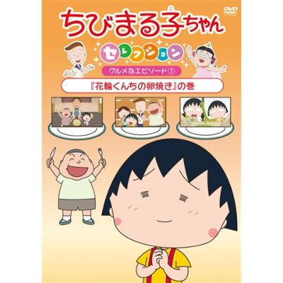 ちびまる子ちゃんセレクション グルメなエピソード(1)「花輪くんちの卵焼き」の巻 商品画像