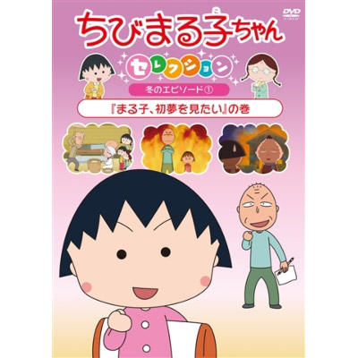 ちびまる子ちゃんセレクション 冬のエピソード(1)「まる子、初夢を見たい」の巻 商品画像