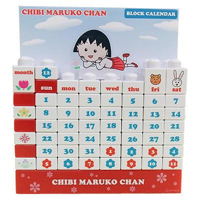 ちびまる子ちゃん ブロックカレンダー 商品画像