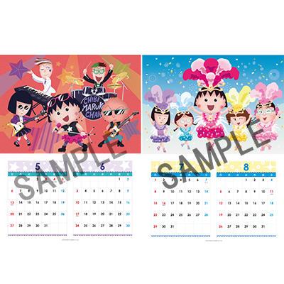 2018年ちびまる子ちゃんカレンダー 商品画像