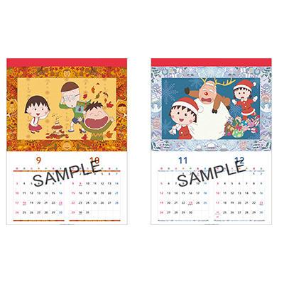 2017年ちびまる子ちゃんカレンダー 商品画像