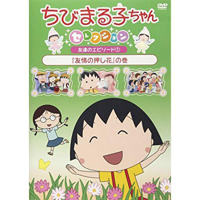 ちびまる子ちゃんセレクション 友達のエピソード(1)「友情の押し花」の巻 商品画像