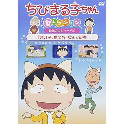 ちびまる子ちゃんセレクション 動物のエピソード(1)「まる子、猫になりたい」の巻 商品画像