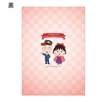 「トーキョーちびまる子ちゃんストア」限定・クリアファイル 商品画像