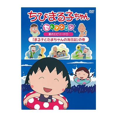 ちびまる子ちゃんセレクション 夏のエピソード①『まる子とたまちゃんの海日記』の巻 商品画像