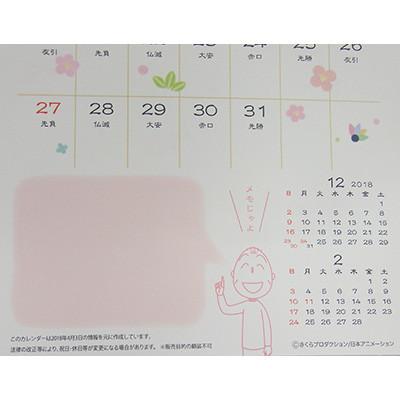 2019年 ちびまる子ちゃんカレンダー 和風スケジュール 商品画像