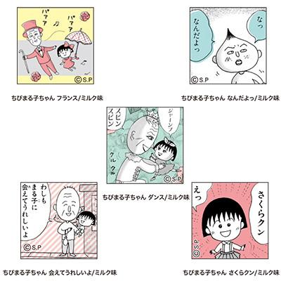 コミックデザイン DECOチョコ 全5種 商品画像