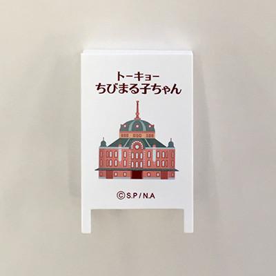 「トーキョーちびまる子ちゃんストア」限定・スタンドクリップ 商品画像