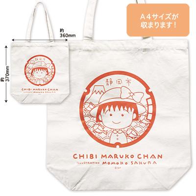 ちびまる子ちゃん マンホールデザイン 帆布トートバッグ 商品画像