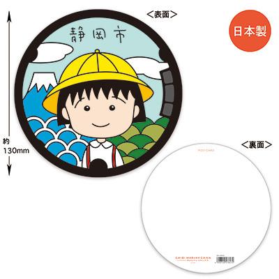 ちびまる子ちゃん マンホールデザイン ダイカットポストカード 商品画像