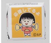 ちびまる子ちゃん コミックシリーズ DECOチョコ