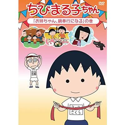 ちびまる子ちゃん「お姉ちゃん、鍋奉行になる」の巻 商品画像