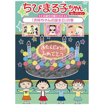 ちびまる子ちゃんセレクション お誕生日編(2)「お姉ちゃんの誕生日」の巻 商品画像