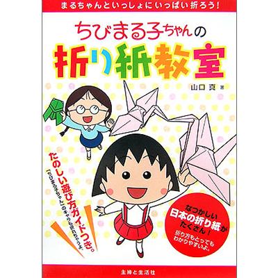 「ちびまる子ちゃんの折り紙教室」 商品画像