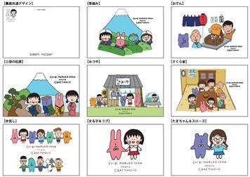 ポストカード「CHIBI MARUKO CHAN meets CRAFTHOLIC」 商品画像