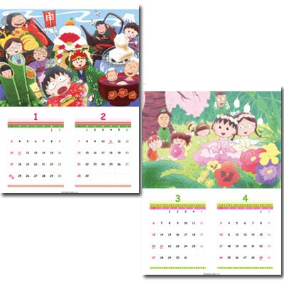 2016年ちびまる子ちゃんカレンダー 商品画像
