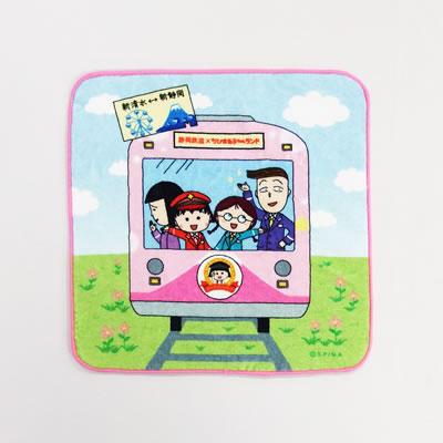 静岡鉄道×ちびまる子ちゃんランド タオル 商品画像